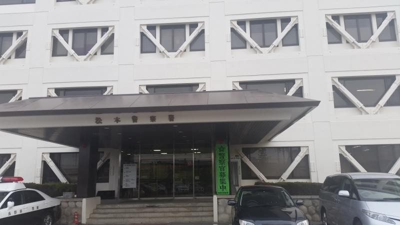松本警察署建物です