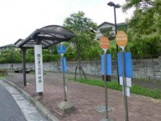 「陽だまりの丘中央」バス停留所