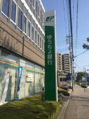 ゆうちょ銀行岡崎店