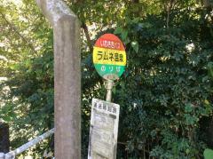 「ラムネ温泉」バス停留所