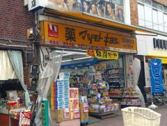 マツモトキヨシ立石駅前店
