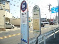 「堀の内」バス停留所