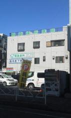 鍋島歯科医院