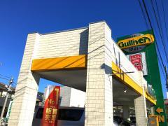 ガリバー横浜今宿店