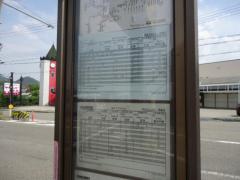 「西宮北インター」バス停留所