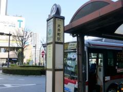 「大井町駅」バス停留所