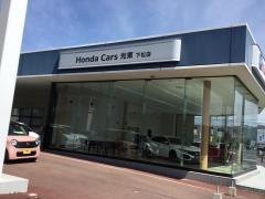 Honda Cars光東下松店