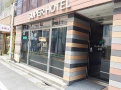 スーパーホテル赤羽