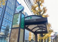 「小石川三丁目」バス停留所