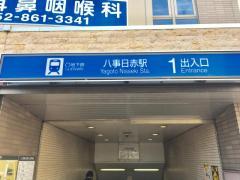 八事日赤駅