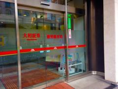 大和証券株式会社 鹿児島支店