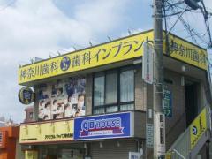 神奈川歯科