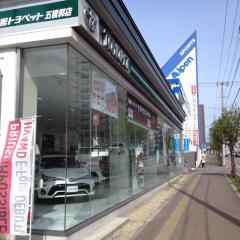 函館トヨペット五稜郭店