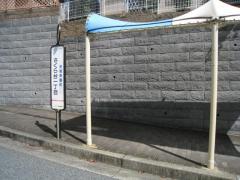 「さくら台一丁目」バス停留所