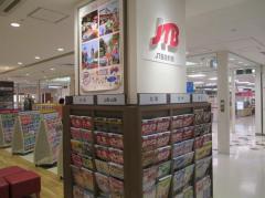 JTB首都圏 トラベランド大井町イトーヨーカドー店