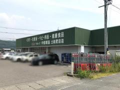 V・drug土岐肥田店