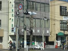 中南信用金庫平塚支店