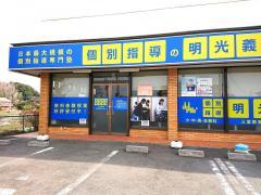 明光義塾三室教室