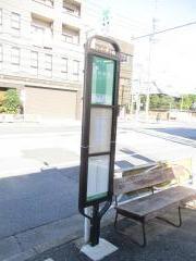 「本所二丁目」バス停留所