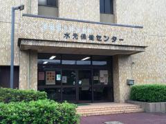 葛飾区保健所水元保健センター