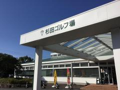 杉田ゴルフ場