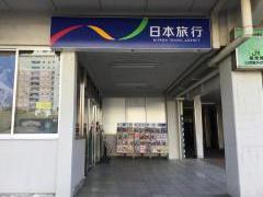 日本旅行 米子支店