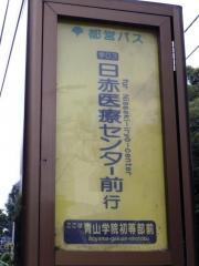 「青山学院初等部前」バス停留所