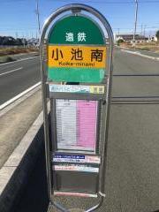 「小池南」バス停留所