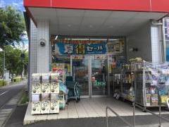 くすりのラブ東川原店