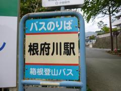 「根府川駅」バス停留所