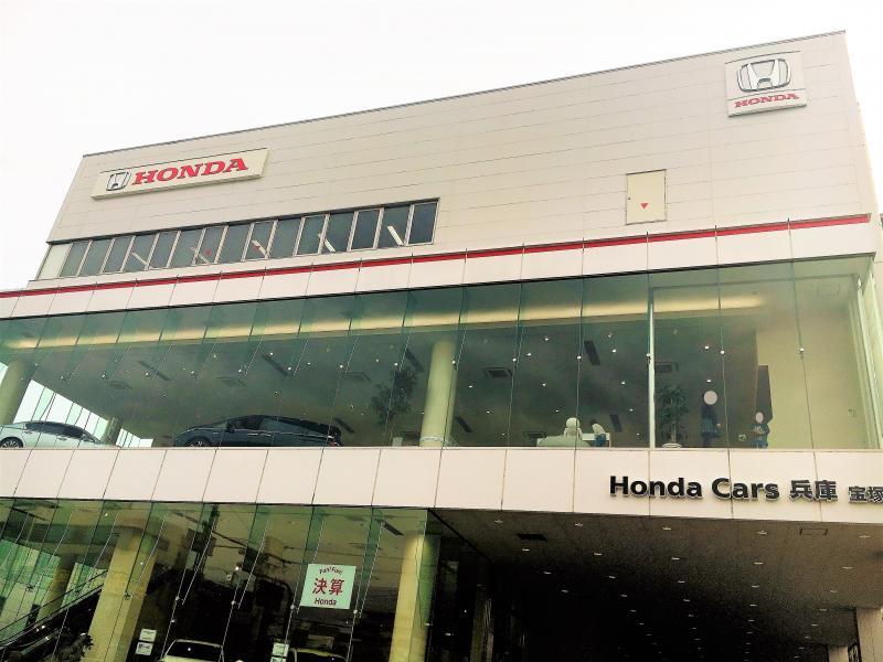Honda Cars兵庫宝塚インター店