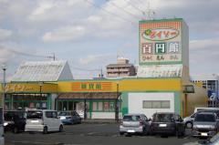 ザ・ダイソー津高茶屋店