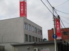 大光銀行新津支店