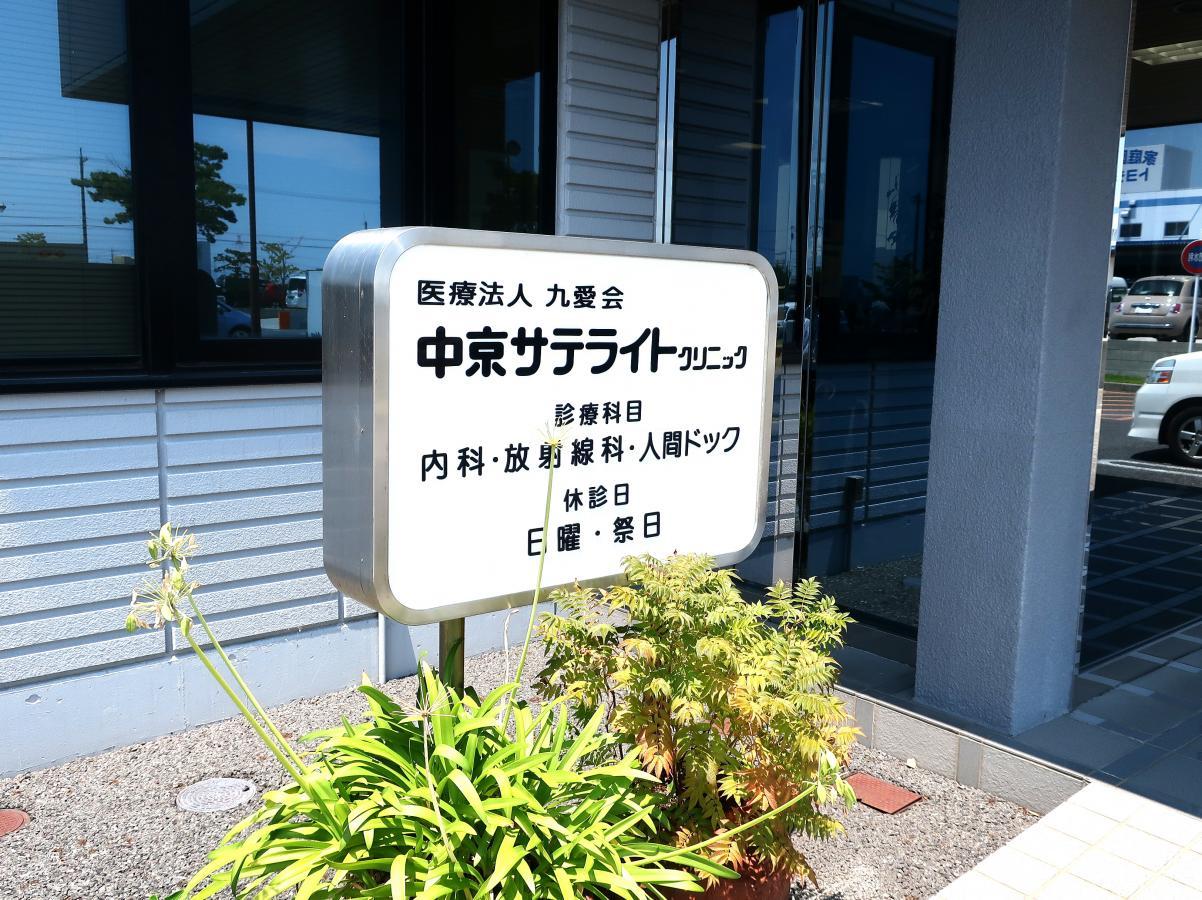 中京サテライトクリニック