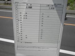 「木田余台」バス停留所
