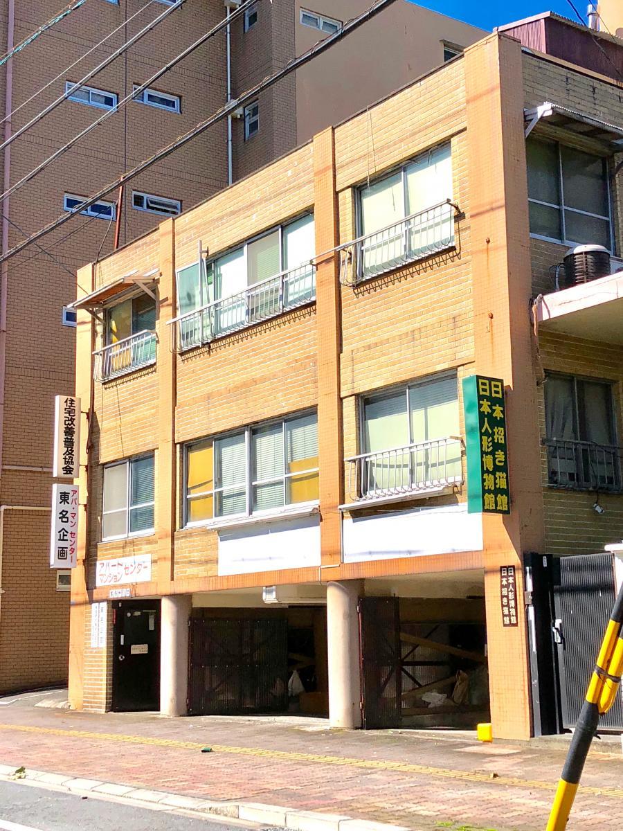 日本人形博物館日本招き猫館(静...