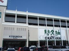 啓文社岡山本店