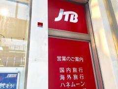 JTB北千住店