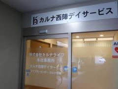 カルナハウス京都西陣
