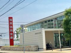 播州信用金庫土山支店