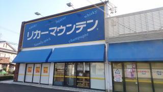 リカーマウンテン江南店