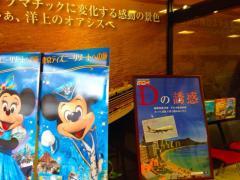 JTB九州 鹿児島支店