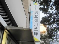 興産信用金庫金町支店