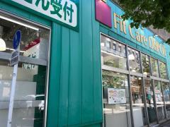 フィットケア・デポ仲町台店