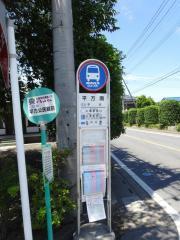 「平方南」バス停留所