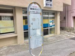 「繁多川入口」バス停留所