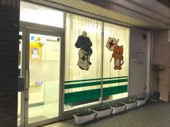 ワタナベ動物病院