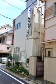 東京主僕教会