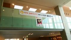 津幡町文化会館シグナス