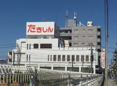 瀧野川信用金庫戸田支店